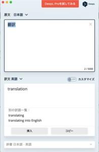 DeepLアプリ