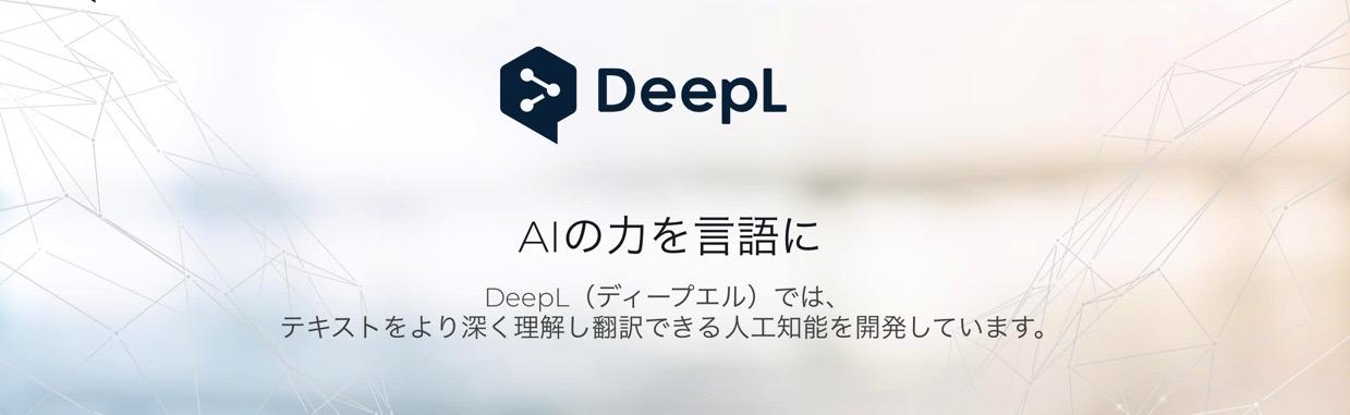 DeepLサイト画像